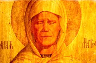 О чем молятся святой Матроне Московской?