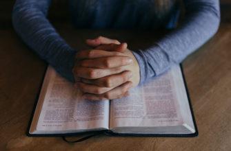 Зачем читать вечерние молитвы