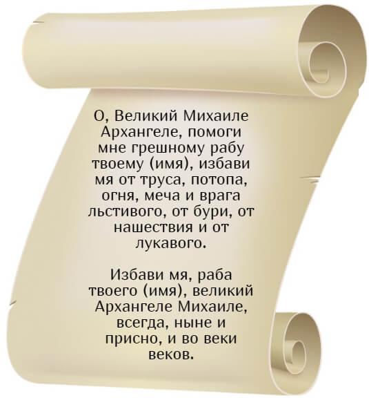 Молитва Архангелу Михаилу о помощи