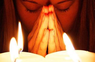 по соглашению молитва