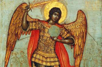 213 молитва михаилу архангелу
