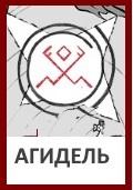 Знак Богини Агидель «Хляби небесные»