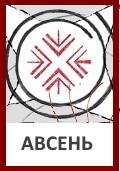 Знак Бога Авсеня «Таусень»
