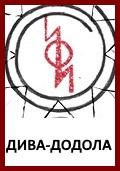 Знак Богини Дивы-Додолы «Перуница»