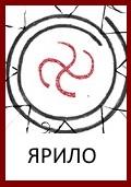 Знак Бога Ярило «Яровик»