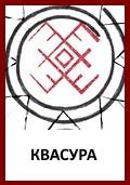 Знак Бога Квасуры «Обережник»