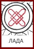 Знак Богини Лады «Звезда Лады»