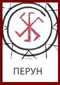 Знак Бога Перуна «Громовник»