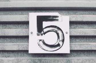 Цифра 5 в нумерологии
