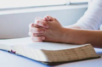 1169 молитва от порчи от сглаза