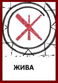 Знак Богини Живы «Косой крест»