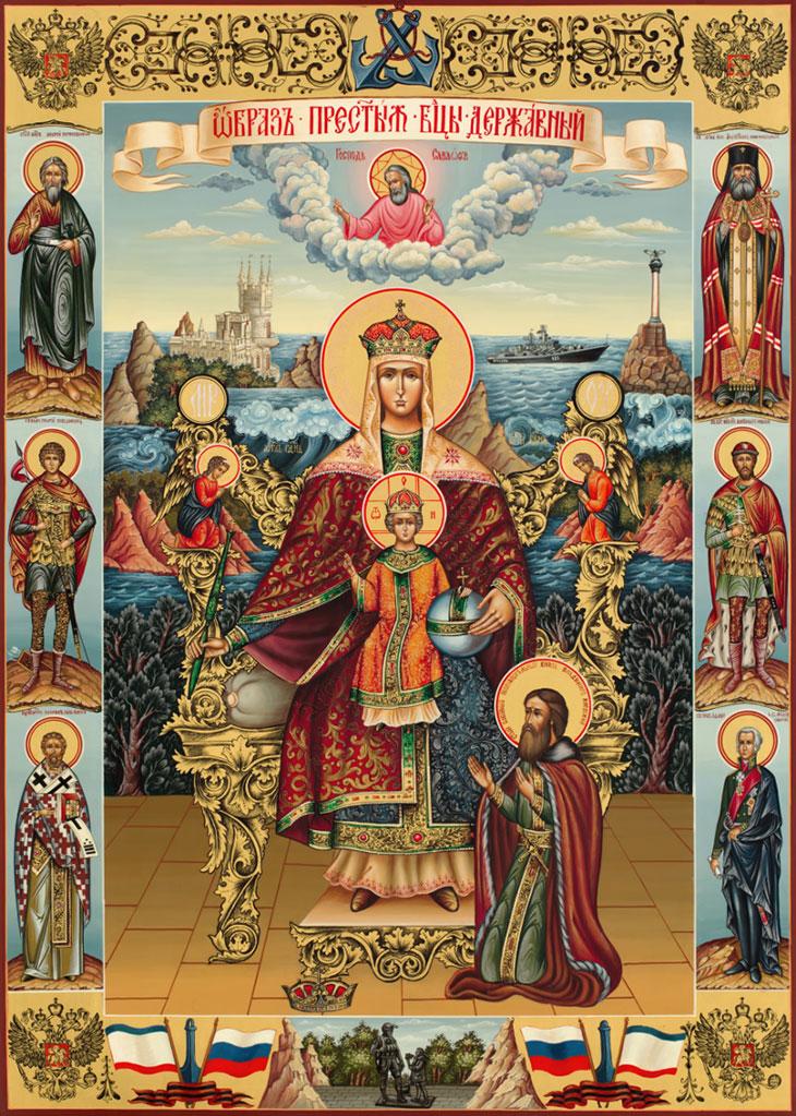 В чем помогает икона «Державная» Божья Матерь