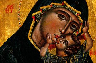 Как читать молитву о детях Богородице?