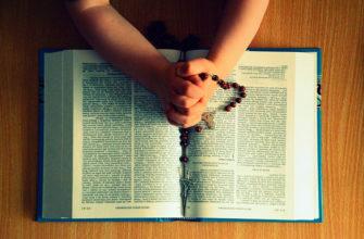 От чего помогает молитва «Живые помощи?»