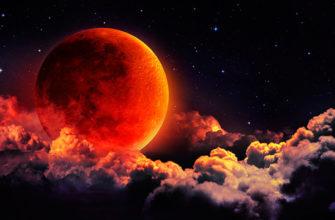 Особенности красной луны