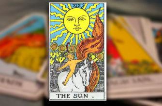 Таро Солнце — значение