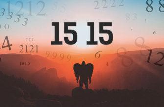 Число 1515 в нумерологии