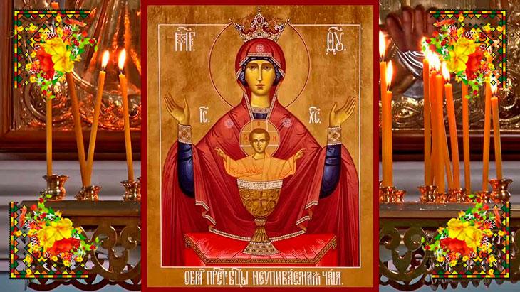 1430 молитва неупиваемая чаша