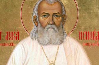 Икона архиепископа Крымского Луки