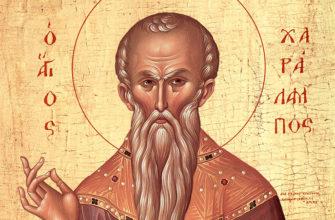 Жития священномученика харалампия
